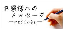 お客様へのメッセージ