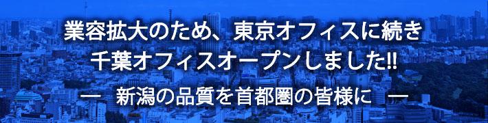 東京オフィス・千葉オフィス オープン