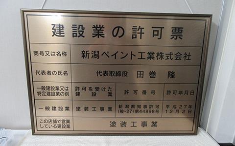 新潟ペイント工業株式会社 建築業の許可票